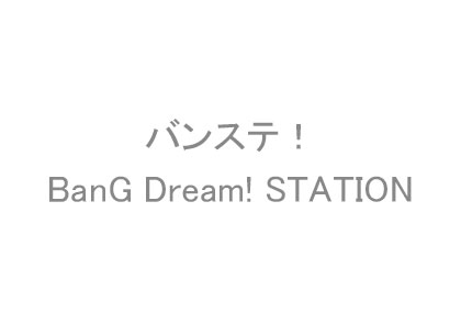 バンステ! BanG Dream! STATION
