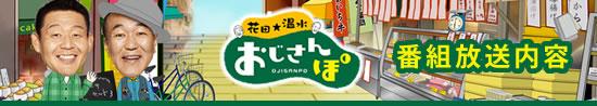 01_6.花田☆温水 おじさんぽ
