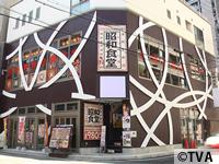 なつかし処 昭和食堂 名駅柳橋市場店