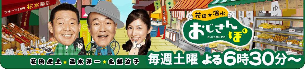 http://www.tv-aichi.co.jp/ojisanpo/oa/images/oa_header.png