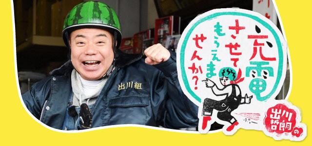 出川哲朗の充電させてもらえませんか 熊本