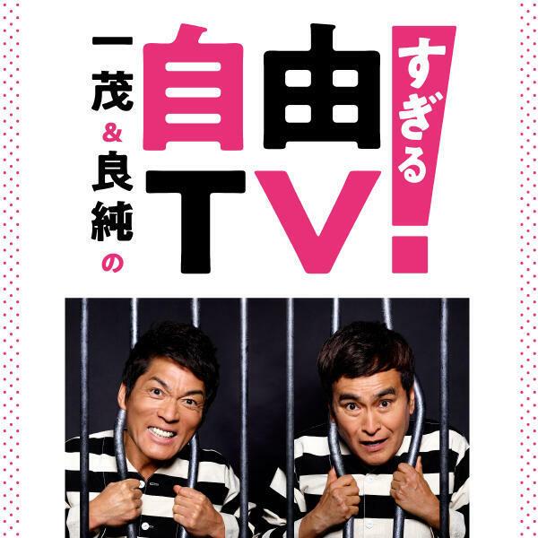 一茂 & 良純 の 自由 すぎる tv