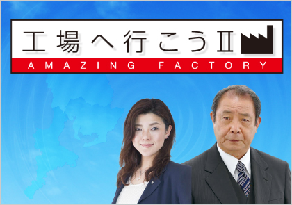 工場へ行こう PART II AMAZING FACTORY