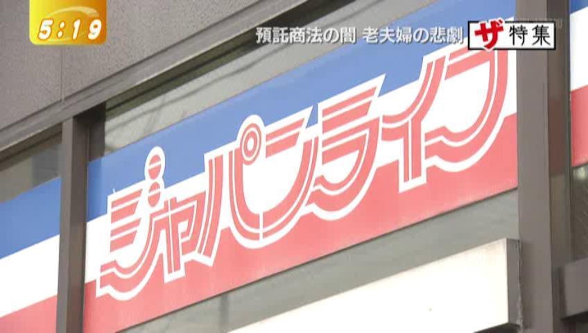 商品 ジャパン ライフ